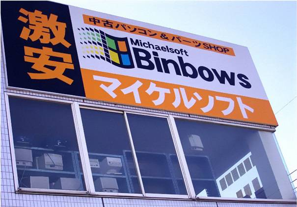 Microsoft Windows Knockoff - Michaelsoft Binbows | 10 Funny Knockoff Products & Worst Chinese Imitations